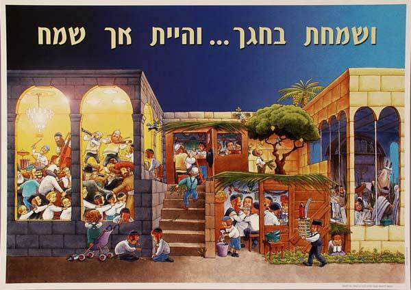 Happy Sukkot 2015 Jewish Posters
