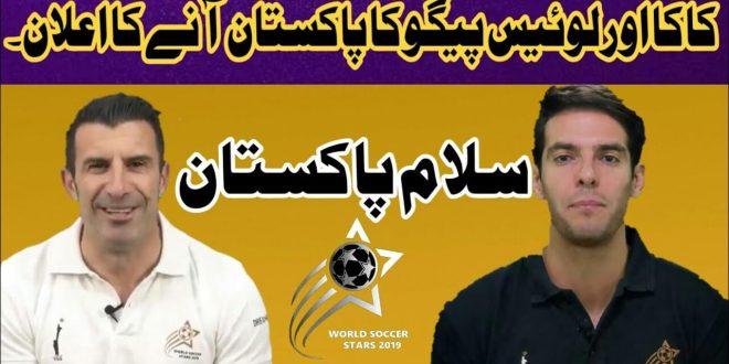 Kaka And Luis Figo Seeking To Advance Football In Pakistan